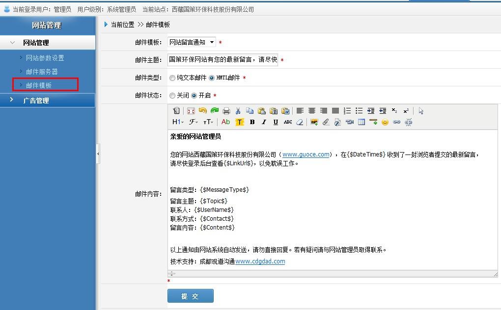 2,根据邮件内容里面配置好的模板进行修改设计,即可轻松完成邮箱