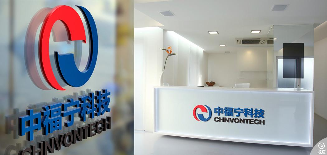 成都中福宁科技有限公司标志