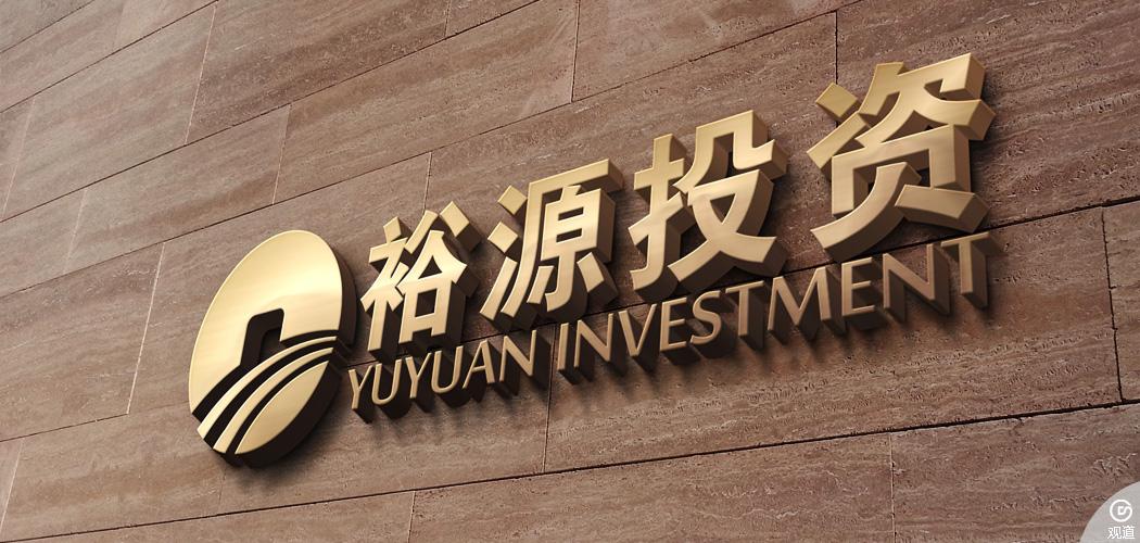 金融投资公司裕源投资标志设计