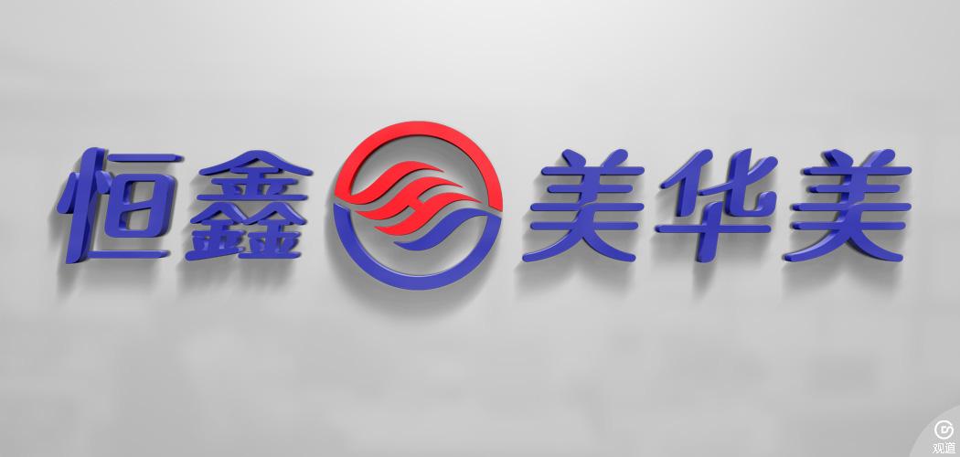 暖通公司恒鑫美华美标志设计