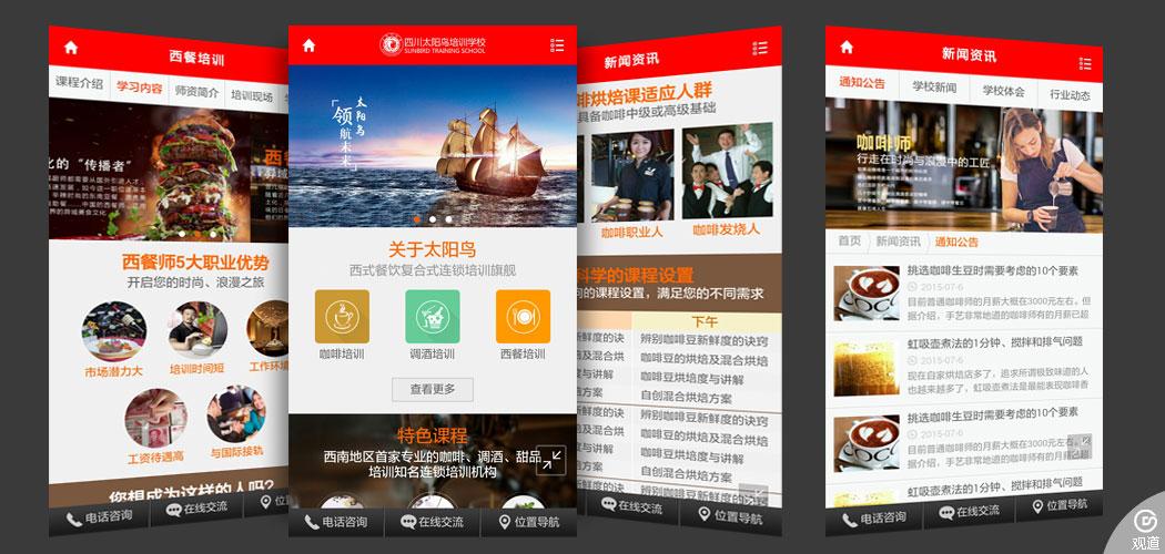 成都咖啡/西点/西餐/调酒培训-成都太阳鸟培训学校2015版网站设计建设