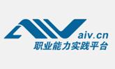 成都兼职网站第一品牌——AIV职业能力实践平台