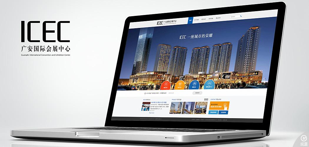 广安国际会展中心项目网站2015年版