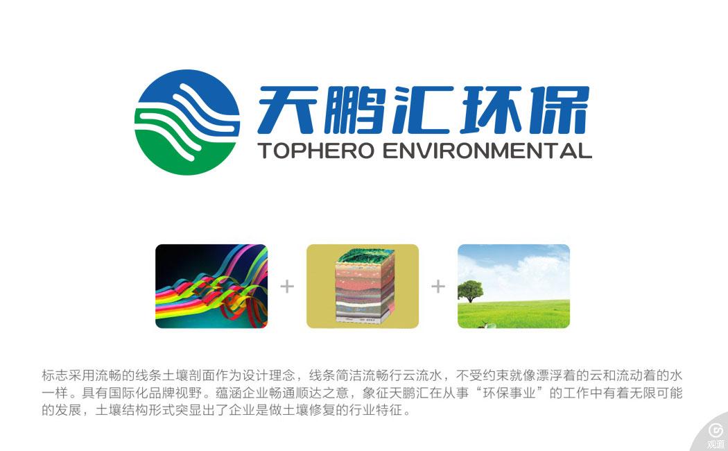四川省天鹏汇环保工程有限公司 标志设计释义