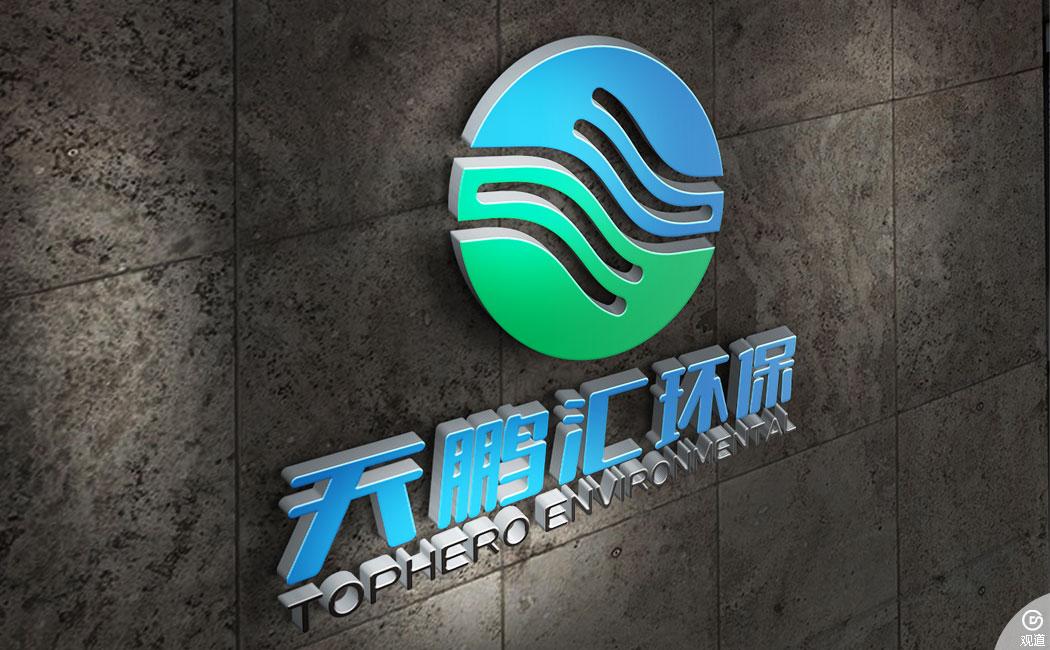 四川省天鹏汇环保工程有限公司品牌形象