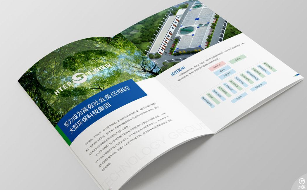 四川汇投环保工程有限公司画册等广告物料设计