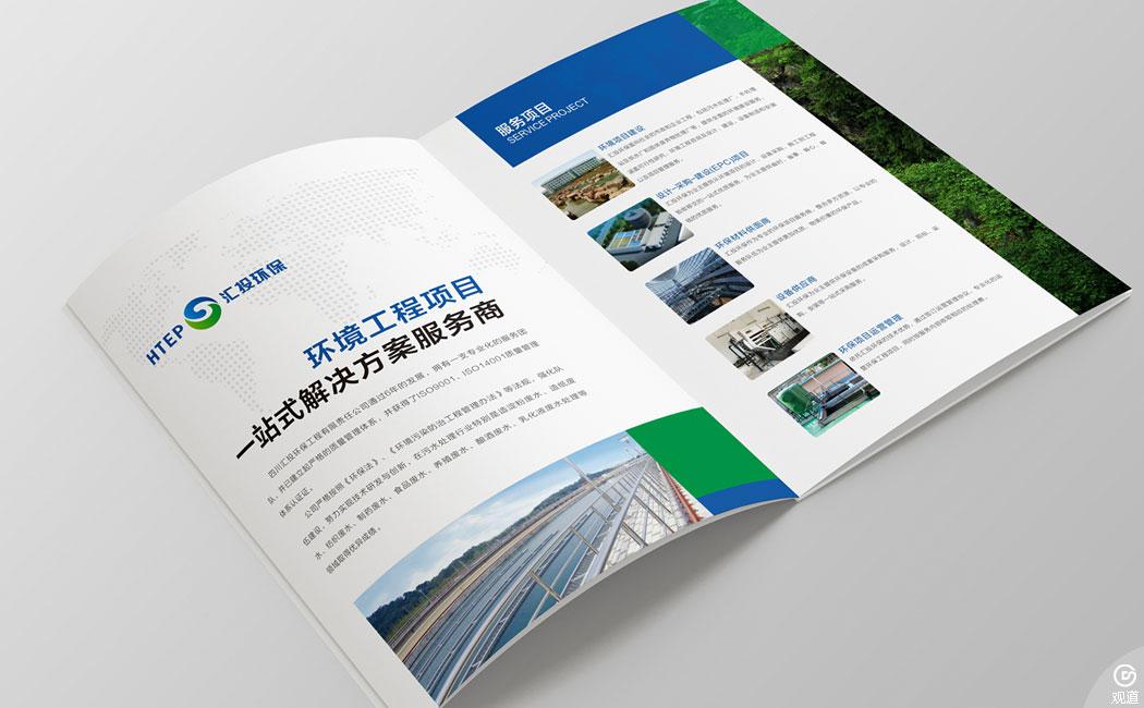 服务:画册设计 画册印刷 广告物料设计制作 标签:环保公司画册设计