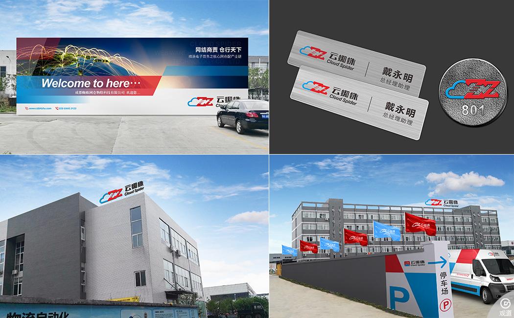 中国电子商务物流百强企业-云蜘蛛网仓品牌策划与VI设计